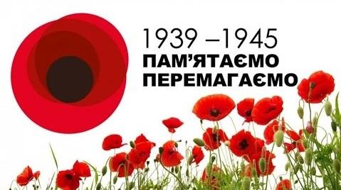 Заходи у Броварах до Дня пам'яті та примирення і 74-ої річниці перемоги над нацизмом у Другій світовій війні -  - pam prum