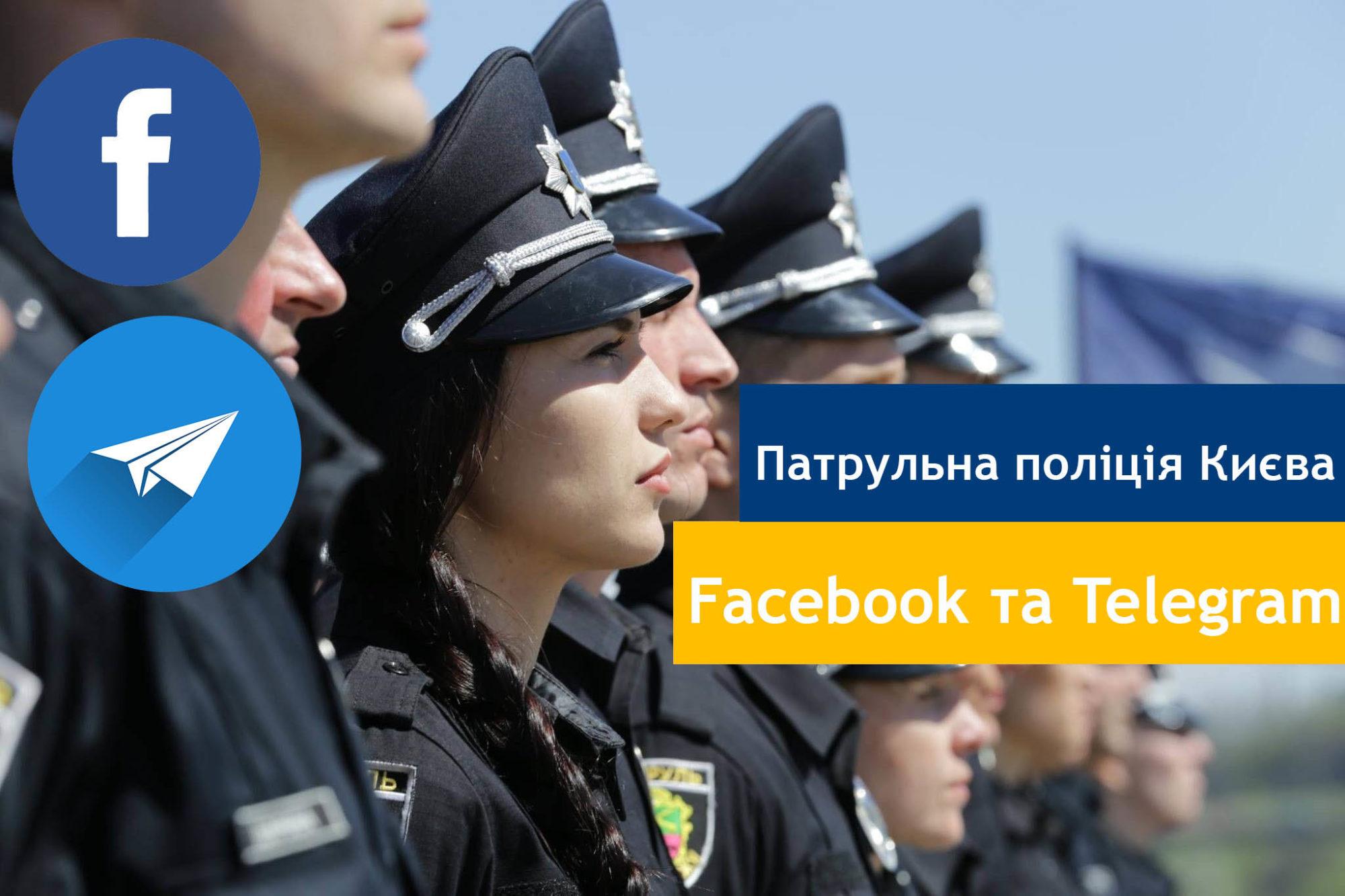 Патрульна поліція Києва запустила власний Telegram канал - патруль, Telegram - patrul 2000x1333