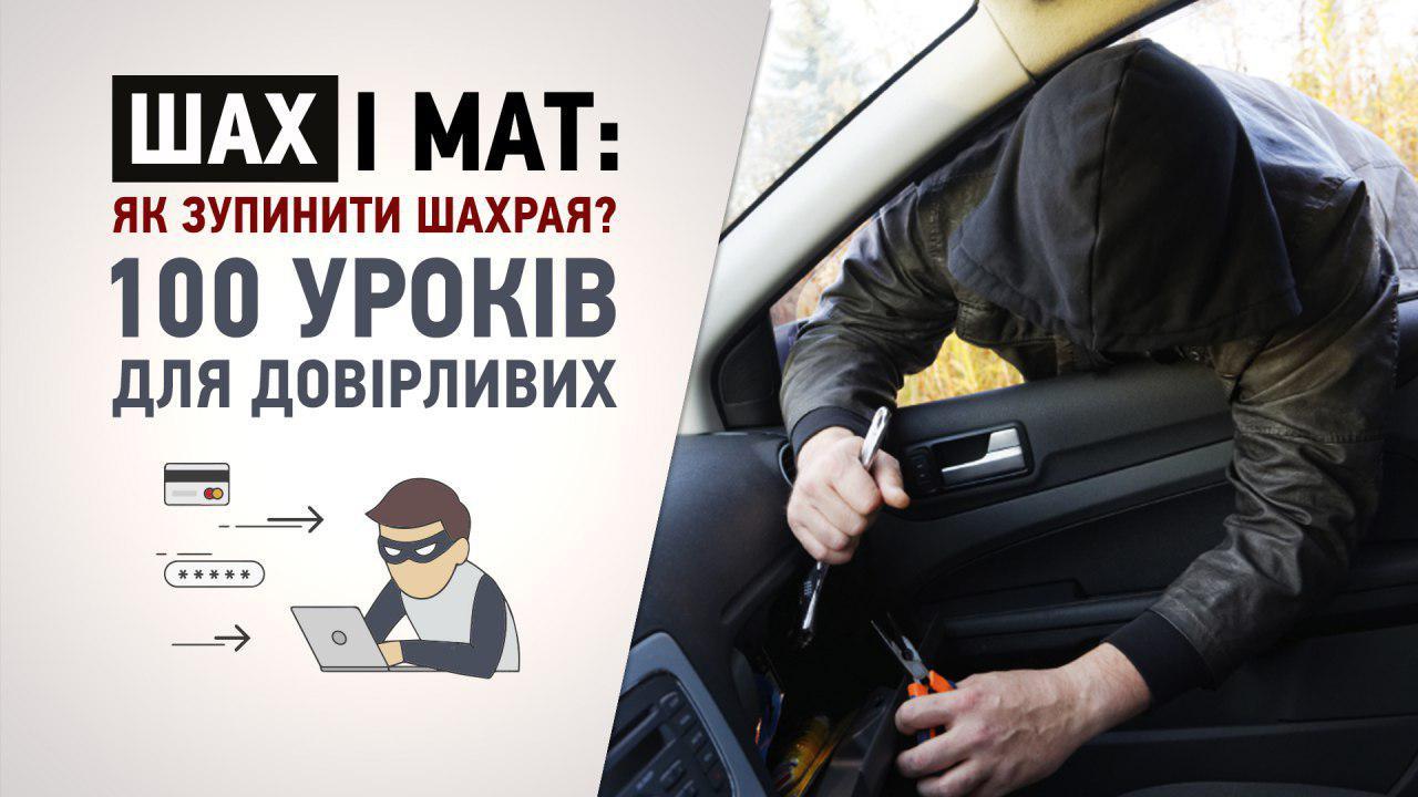 Вони слідкують: шахрайство і GPS - шахрайство, Чабани, розкриття злочину, крадіжка авто, комерціалізація технологій, викрадення авто - photo 2019 05 07 15 48 44