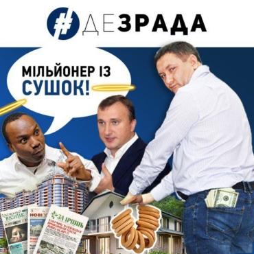 """Програма """"Де зрада"""". Петро Щербина"""