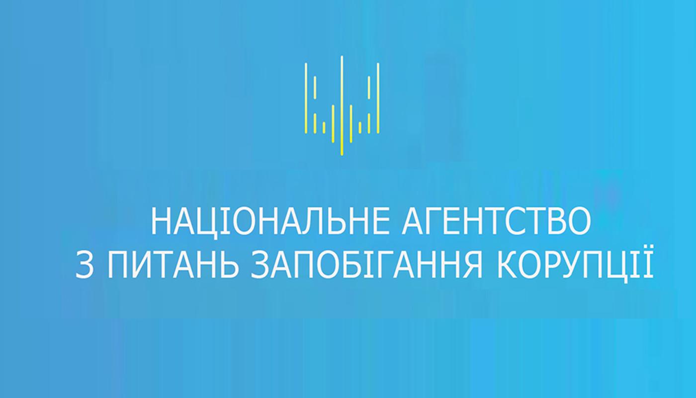 НАЗК запрошує депутата із Згурівського району для надання пояснень -  - plashka dlya novyn1 75