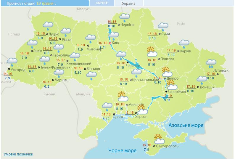 Прогноз погоди на 10 травня: мешканцям Київщини не варто ховати парасолі - прогноз погоди, погода - pogoda2 1