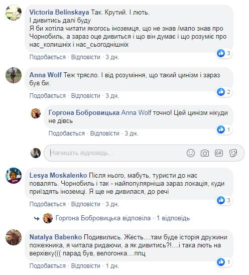 """r3-1 Прем'єра серіалу """"Чорнобиль"""": перші враження українських глядачів"""