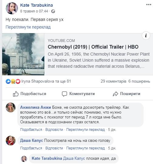 """r3-2 Прем'єра серіалу """"Чорнобиль"""": перші враження українських глядачів"""