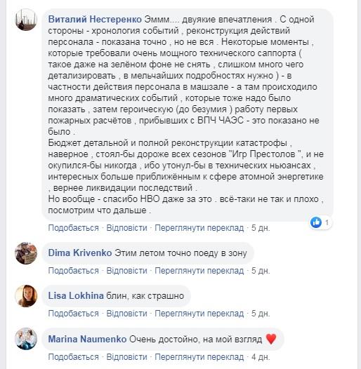 """r3-3 Прем'єра серіалу """"Чорнобиль"""": перші враження українських глядачів"""