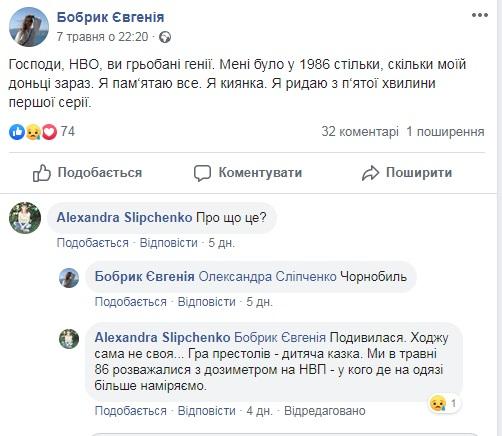 """r3-4 Прем'єра серіалу """"Чорнобиль"""": перші враження українських глядачів"""