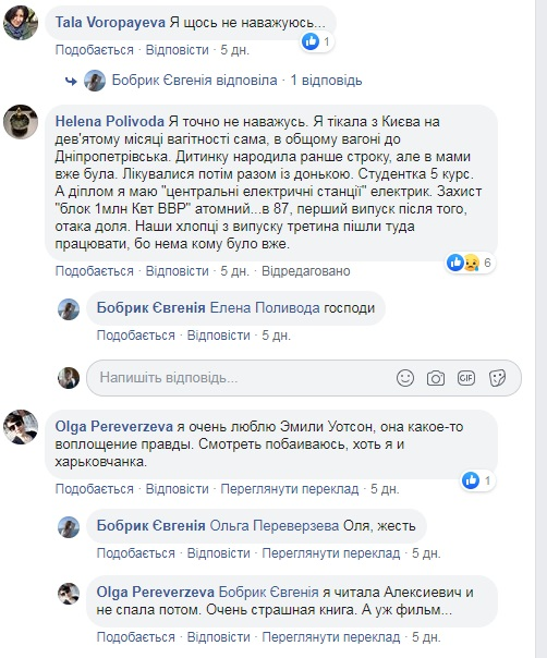 """r3-5 Прем'єра серіалу """"Чорнобиль"""": перші враження українських глядачів"""
