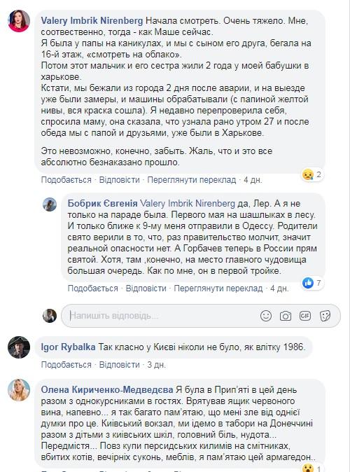 """r3-6 Прем'єра серіалу """"Чорнобиль"""": перші враження українських глядачів"""