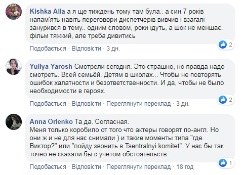 """r3 Прем'єра серіалу """"Чорнобиль"""": перші враження українських глядачів"""