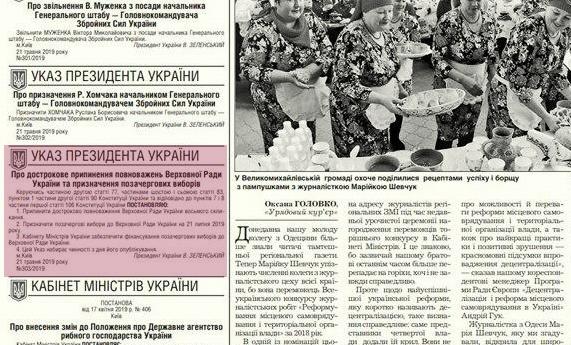 Указ про призначення виборів на 21 липня та розпуск Ради вступив у силу -  - ukaz