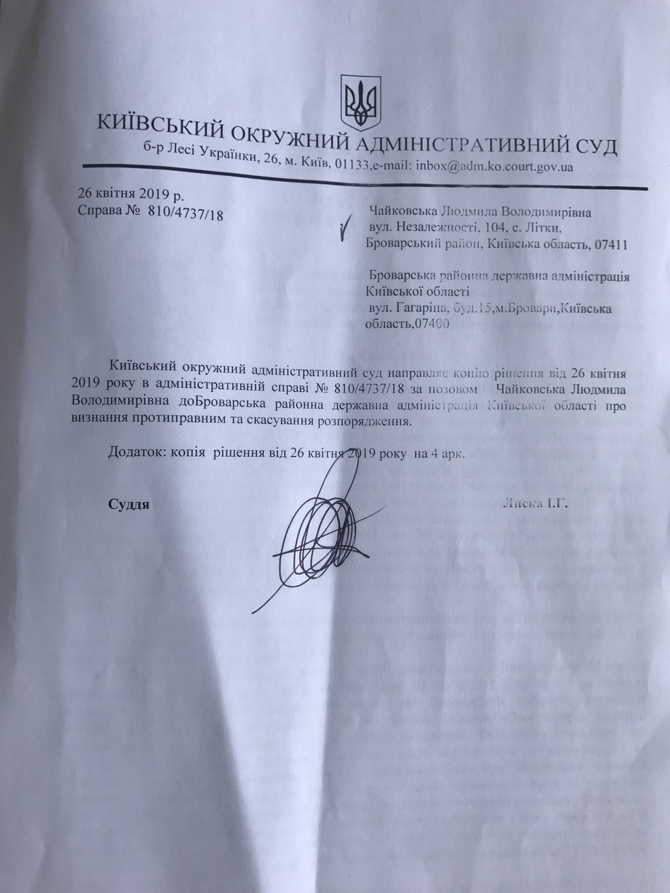 Протистояння на Броварщині: голова РДА проти громадської ради -  - yzobrazhenye viber 2019 05 17 19 06 05