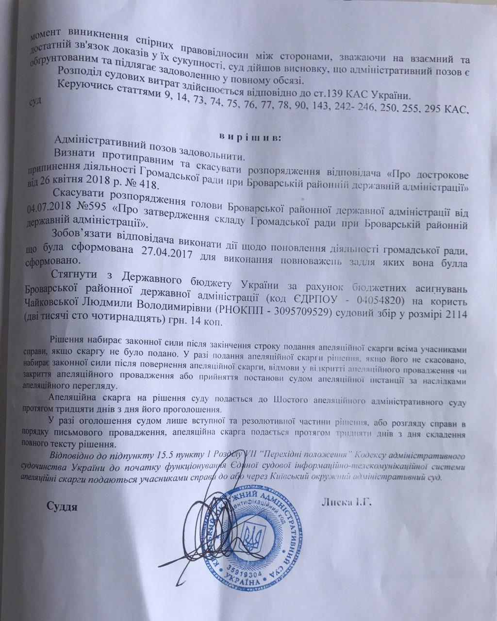 Протистояння на Броварщині: голова РДА проти громадської ради -  - yzobrazhenye viber 2019 05 17 19 06 06