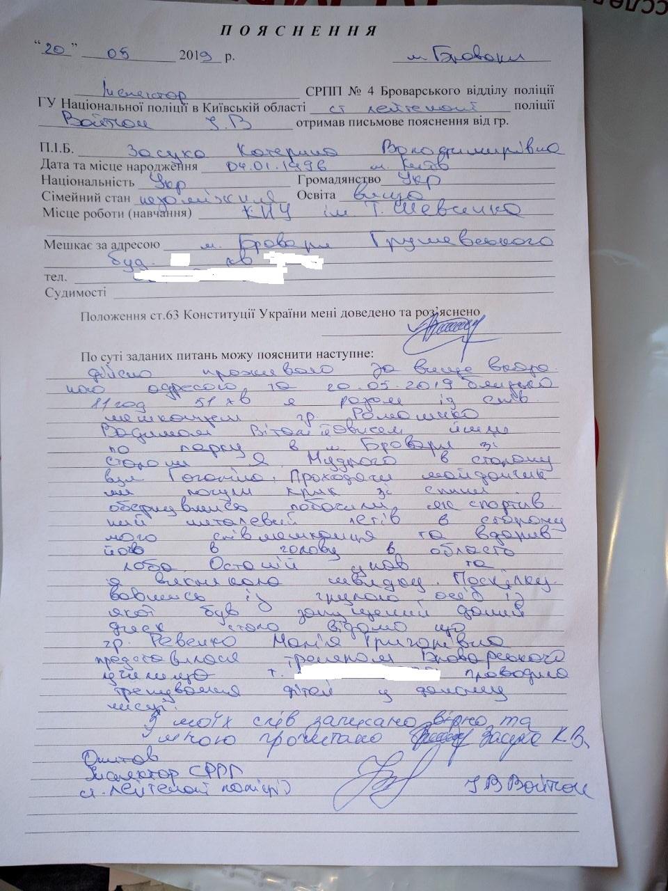yzobrazhenye_viber_2019-05-23_12-21-30 Залишитися живим: небезпечний парк відпочинку в Броварах