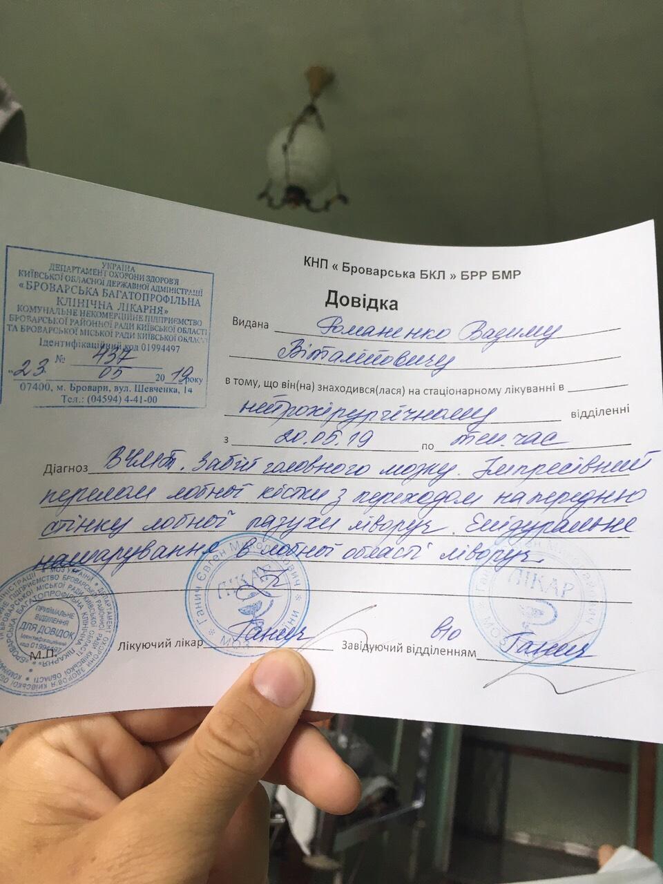 """Небезпечний парк відпочинку в Броварах: """"Нічого страшного не сталося..."""" -  - yzobrazhenye viber 2019 05 24 12 06 49"""