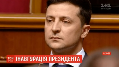 Зеленський офіційно став Президентом України -  - zelenskii 1