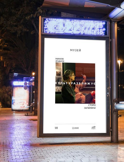 0617_Kultura-zblyzhuye Проект «Культура зближує» переміг у «Битві креаторів»