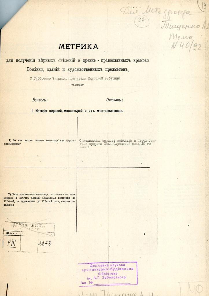 0617_Subotiv_Metryka Історична знахідка у Суботові: таємниця крипти