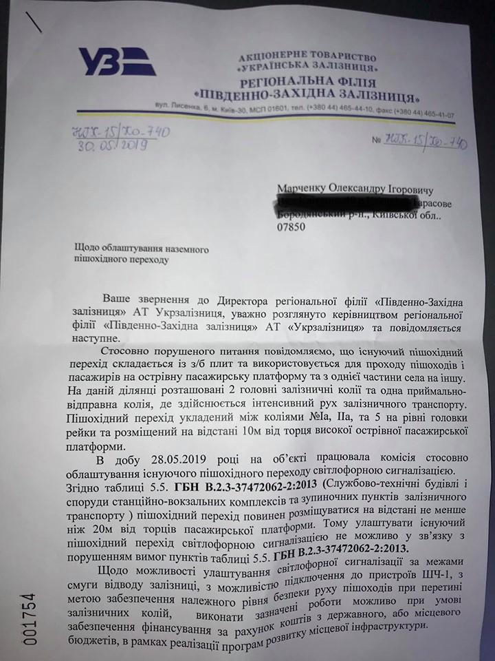 07_klavdyevo Після трагедії у Клавдієво можуть облаштувати перехід світлофором, але не за кошти залізниці