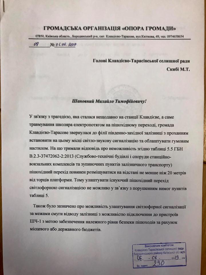 07_klavdyevo3 Після трагедії у Клавдієво можуть облаштувати перехід світлофором, але не за кошти залізниці
