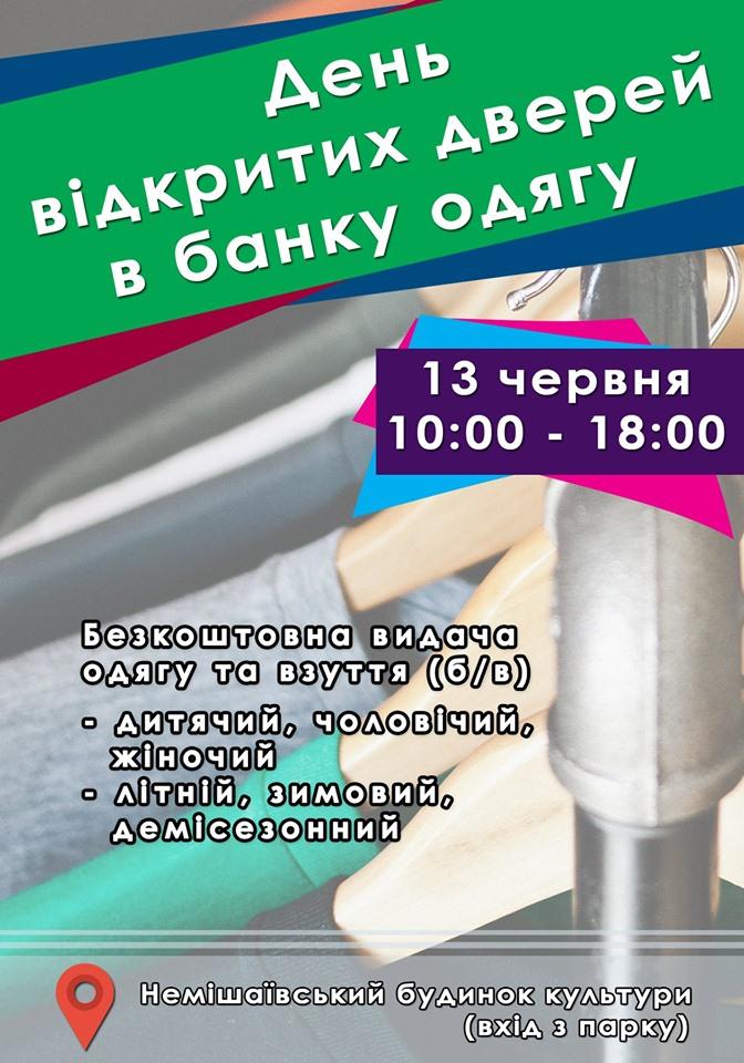 11_bank-odyagu У Немішаєвому безкоштовно роздаватимуть одяг