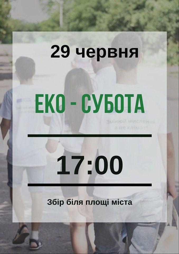 """У Переяславі відбудеться """"Еко-субота"""" -  - 65022865 2909166185792644 7291918784212762624 n"""