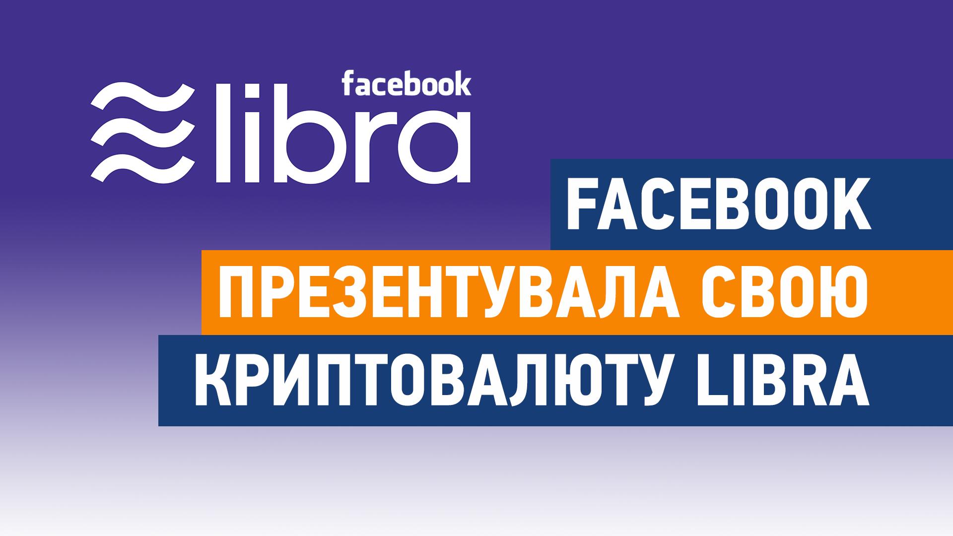 Facebook презентувала власну криптовалюту Libra