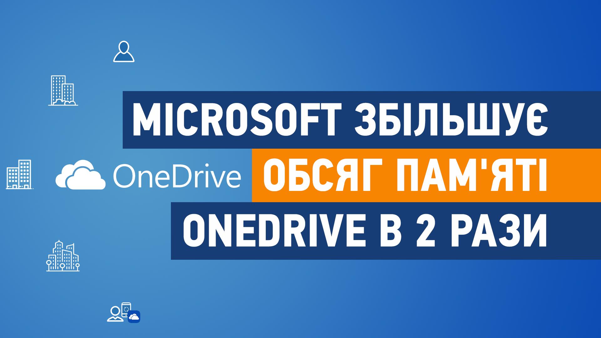 Microsoft збільшує обсяг пам'яті в OneDrive, при використанні стандартного тарифу, в 2 рази