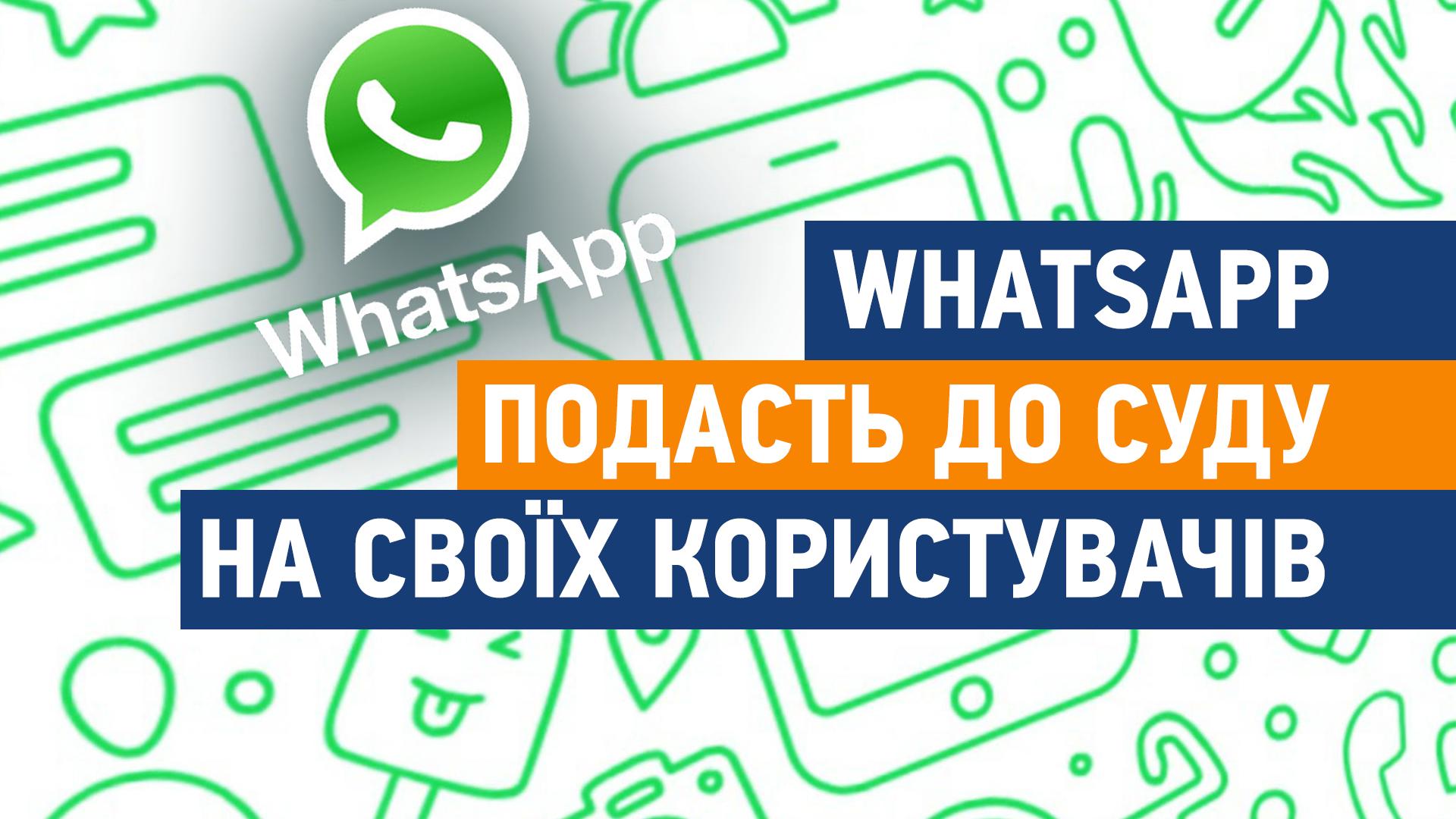 WhatsApp_poglyad WhatsApp подасть до суду на своїх користувачів