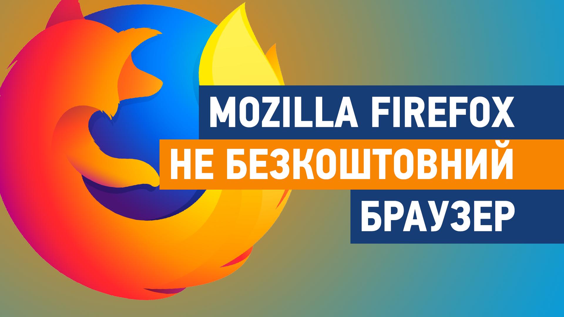 Mozilla Firefox більше не безкоштовний браузер