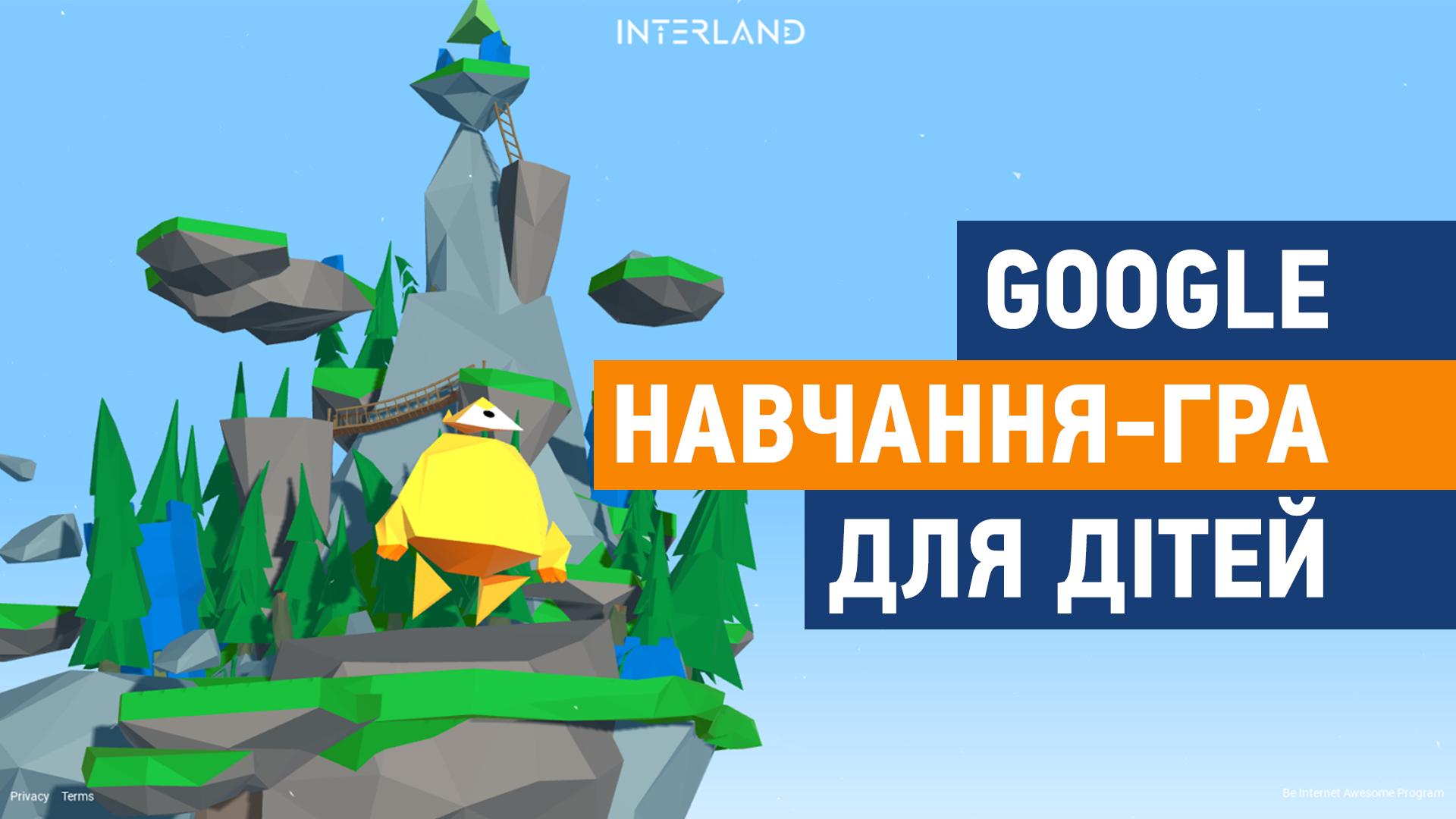 Google: безкоштовне навчання безпеці в Інтернет, у вигляді гри, для дітей 7-12 років