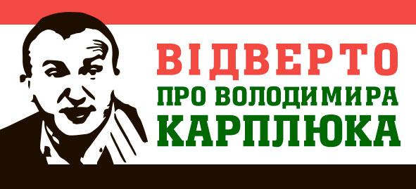 Володимир Андрійович Карплюк