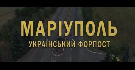 У столиці покажуть документальну стрічу про звільнення Маріуполя від російських окупанів -  - original 5