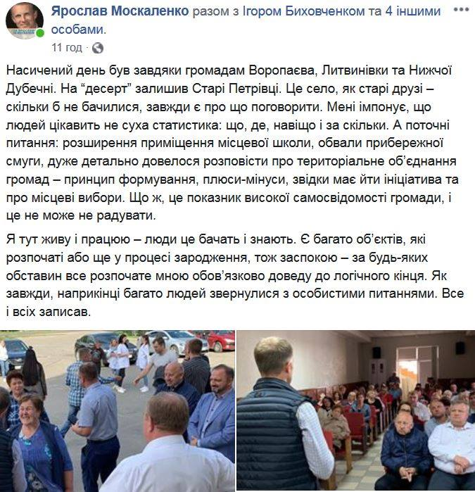 123456 Колишній регіонал Москаленко, кандидат по 96-му округу, прогуляв важливе засідання Ради, агітуючи за себе по селам