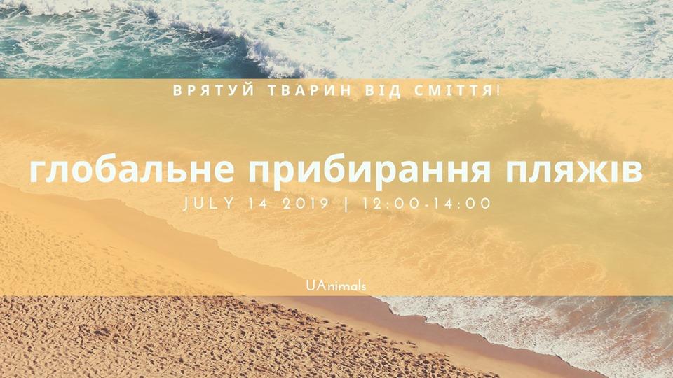 У неділю українці приєднаються до глобального прибирання пляжів - толока, прибирання - 13 aktsiya
