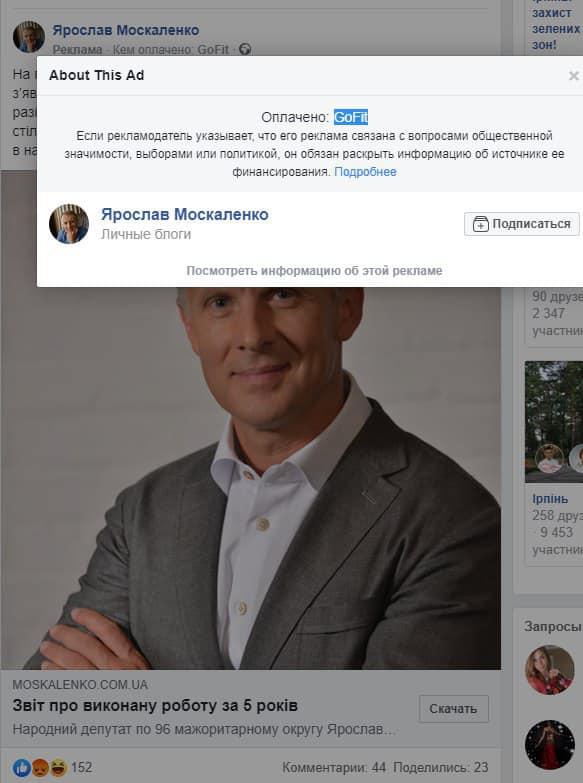 Передвиборчу кампанію колишнього регіонала Москаленка, кандидата по 96-му округу, оплачує фітнес клуб -  - 13 moskalenko