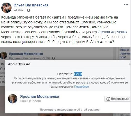 Передвиборчу кампанію колишнього регіонала Москаленка, кандидата по 96-му округу, оплачує фітнес клуб -  - 13 moskalenko2