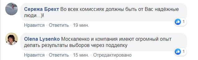 Передвиборчу кампанію колишнього регіонала Москаленка, кандидата по 96-му округу, оплачує фітнес клуб -  - 13 moskalenko3