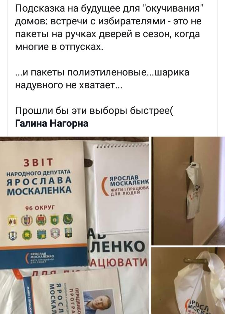Замість зустрічей з виборцями 96-го округу Ярослав Москаленко розвішує поліетиленові пакети -  - 20190710 081904