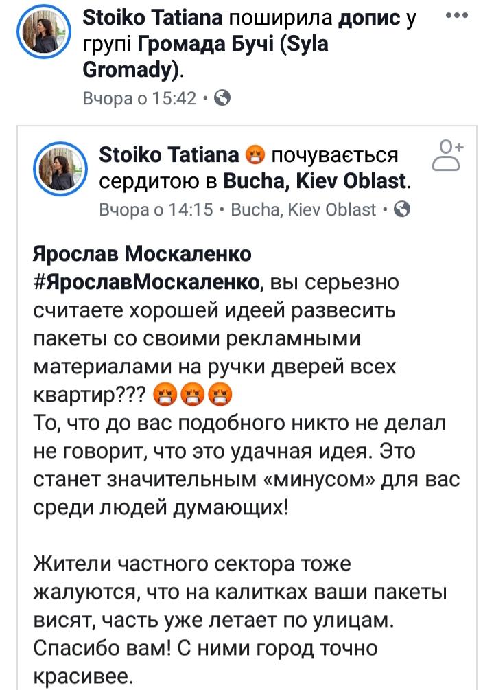 Замість зустрічей з виборцями 96-го округу Ярослав Москаленко розвішує поліетиленові пакети -  - 20190710 081916