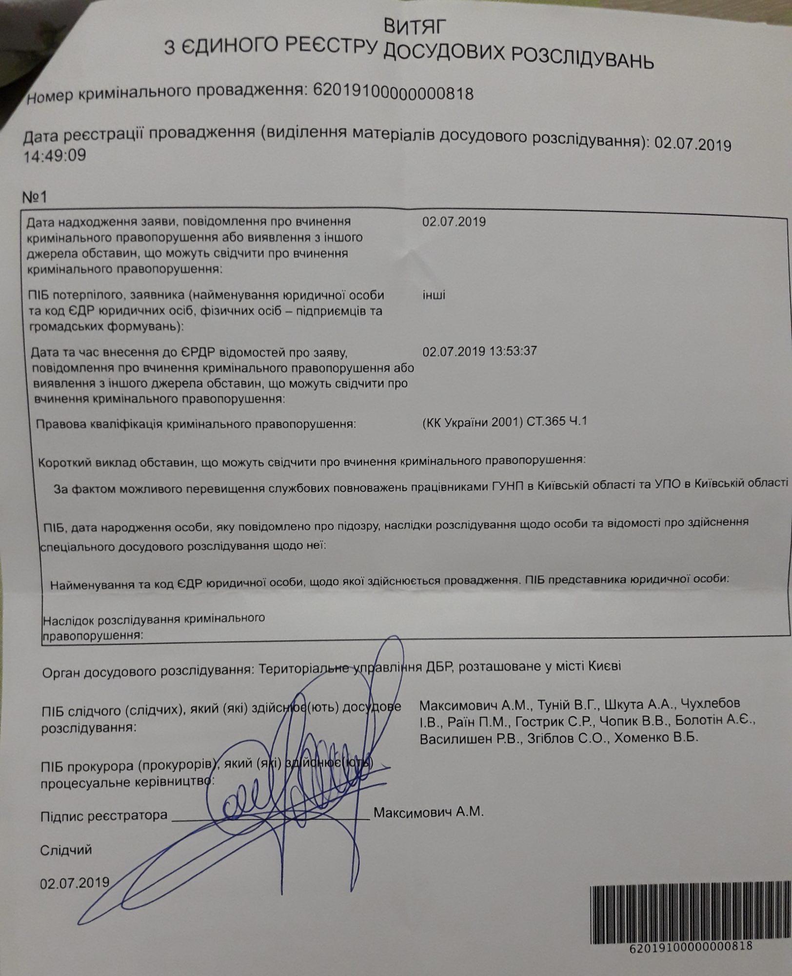 20190712_063006-1624x2000 ДБР зареєструвало кримінальне провадження стосовно незаконної забудови ДСО в Ірпені та генерала Ценова, колишнього начальника поліції Київщини