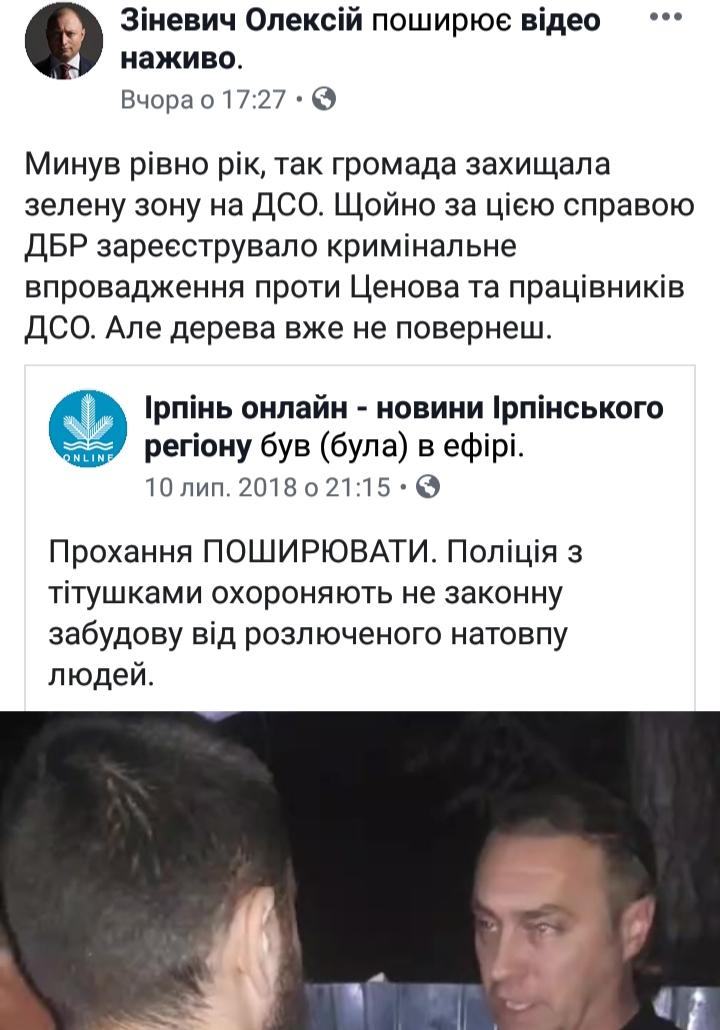 20190712_064532 ДБР зареєструвало кримінальне провадження стосовно незаконної забудови ДСО в Ірпені та генерала Ценова, колишнього начальника поліції Київщини