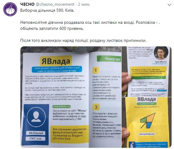 21_porushennya Хроніка парламентських виборів 2019