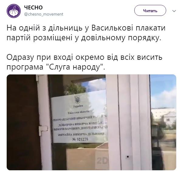 21_vasylkov Хроніка парламентських виборів 2019
