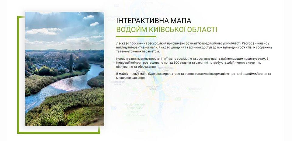 На Київщині запрацювала інтерактивна мапа водойм - мапа, Київська область, водойми, водні ресурси - 26 mapa
