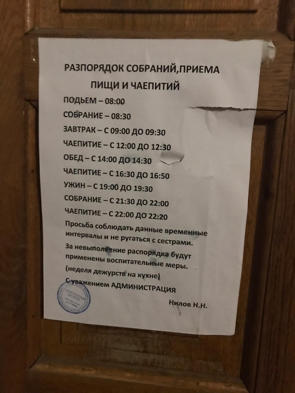 3447 На Київщині викрито злочинне угрупування з громадян Російської Федерації, яке займалося торгівлею людьми