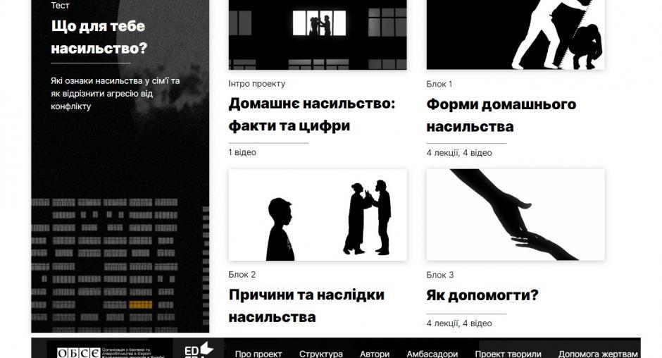 425987 Протидія домашньому насильству: з'явився новий онлайнкурс