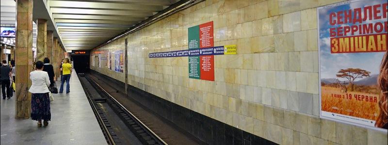 5524bd849ab5f7d2237ca93fdd73126f Столичний метрополітен попередив про зміни в роботі кількох станцій