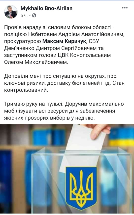 67066488_631617977321513_2908750288930209792_n «Стан контрольований» : очільник Київщини провів нараду з керівниками  управлінь та відомств щодо готовності до виборів