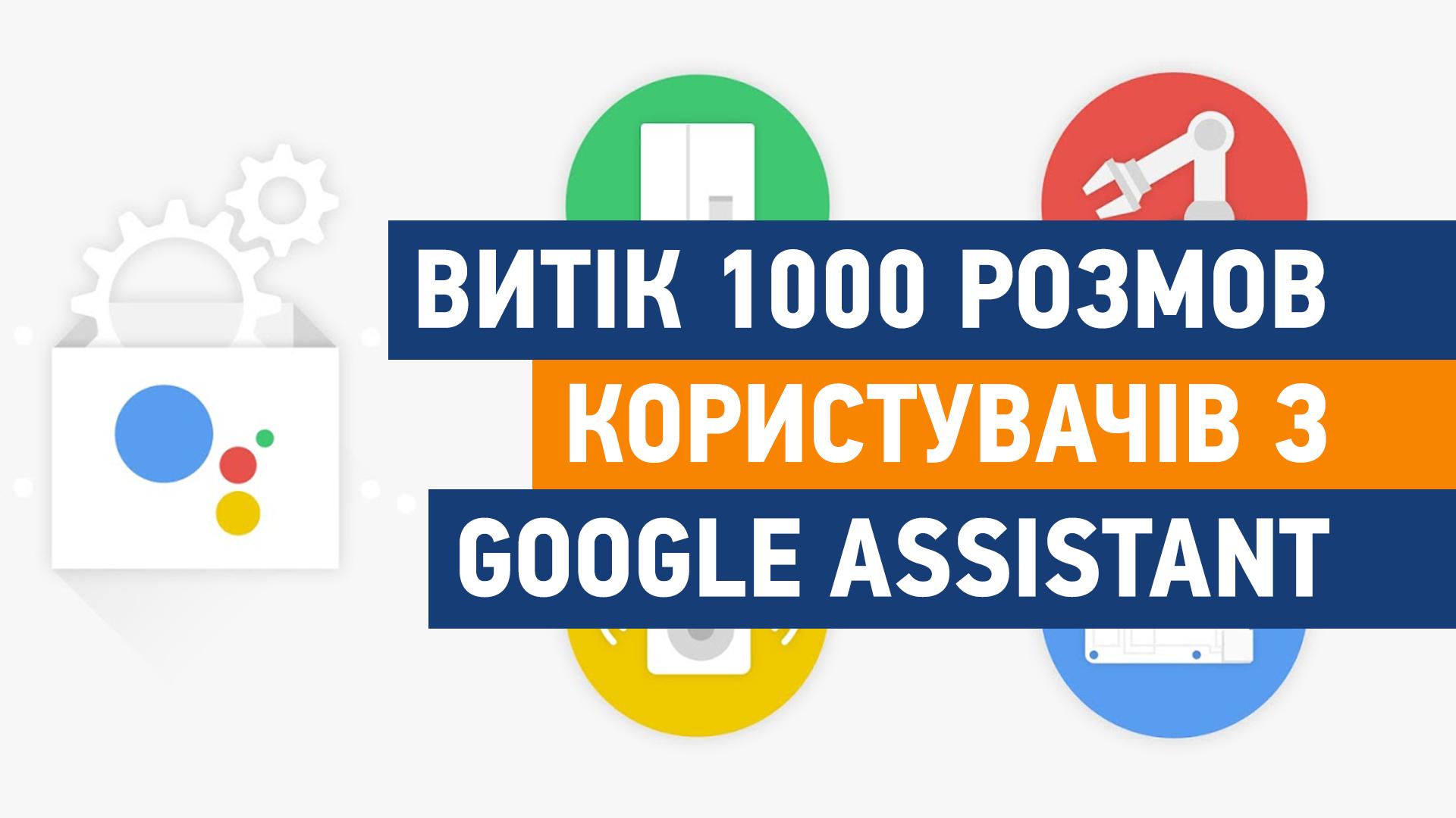 Підрядчики Google прослуховують розмови користувачів з Google Assistant