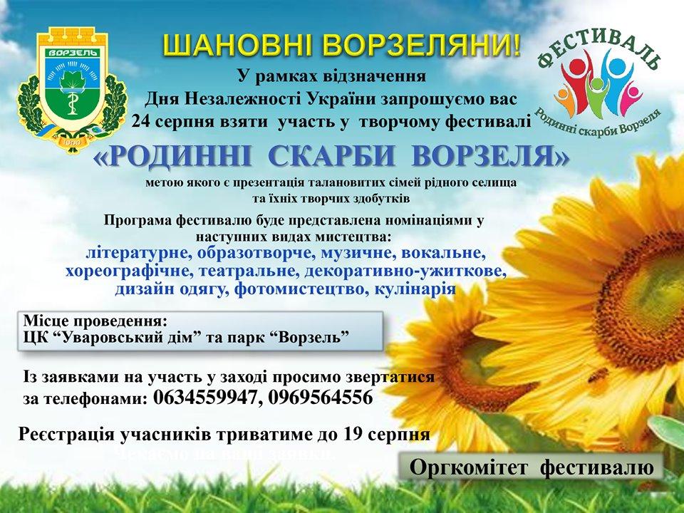 Rod-skarby «Родинні скарби Ворзеля»: фестиваль на День Незалежності України